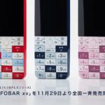 「INFOBAR xv」の発売日決定!11月29日(木)より全国一斉発売