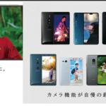 携帯3社の夏モデル出揃う。ハイエンドモデルが熱い!