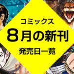 2019年8月の新刊コミック発売日一覧