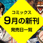 2019年9月の新刊コミック発売日一覧