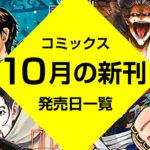 2019年10月の新刊コミック発売日一覧