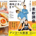 【Kindleセール】プライムデーセール 最大70%OFF『雑誌』(10/14まで)
