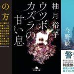 【Kindleセール】秋の夜長のミステリー特集(10/29まで)