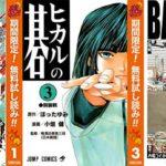 【Kindle無料】読み応え1000%!濃密描き込み&セリフがアツいマンガ特集(11/5まで)