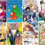 2021年7月27日(火)に発売の新刊漫画・コミック 一覧