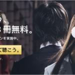 Amazon Audible(オーディブル)体験で3冊無料キャンペーン中!7月22日まで