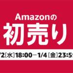 Amazonが「初売り」を開催中!注目商品を紹介。1月4日まで