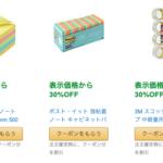 3M商品が30%OFF!Amazon「3Mフェア」 2/17(日) まで