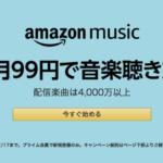 音楽聴き放題の「Amazon Music Unlimited」が4ヶ月間99円で使える!