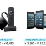 Amazon プライムデーでKindle、Fire、Fire TVがえげつない値引き。最大50%OFF
