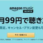 【プライム会員限定】Amazon Music Unlimitedが4ヶ月99円!