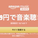 Amazon Music Unlimitedが4ヶ月99円!
