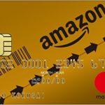 Amazonプライム値上げにより、Amazonゴールドカードを作った方がお得になる。