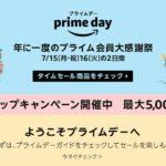 「Amazon Prime Day」セールに備えよう!注目のセール品やサービスを紹介【7月15・16日】