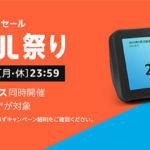 Amazon、11月の「タイムセール祭り」開催中!7インチタブレットが3480円![11月4日まで]