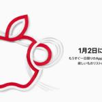 Appleの初売りは2019年1月2日の一日限定。