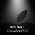 Apple、3月26日午前2時(日本時間)よりスペシャルイベント開催。ライブ配信あり。