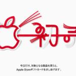 Appleで「初売」を開催中!最高12,000円分ギフトカードバック(1/2のみ)