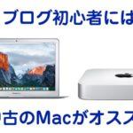 初期費用を抑えたい初心者ブロガーは「中古のMac」を選ぶと良いよ。オススメはMacbook Air。