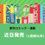 近日販売の漫画・コミック【新刊情報】