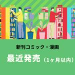 最近発売されたオススメ新刊コミック・漫画【新刊情報】