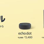Amazonのスマートスピーカー『Echo』がサマーセール!最大47%(7,000円)OFF!