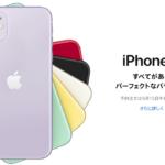 「iPhone 11」9月20日より発売!74,800円より