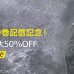 Kindleセール、「ベルセルク」40巻配信記念 最大50%OFF!10月10日まで