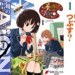 Kindleで「KADOKAWA春のコミック・ライトノベル祭り 」(5/23まで)
