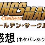 『キングスマン:ゴールデン・サークル』感想[ネタバレ有り]