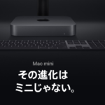Mac mini(2018)のカスタマイズはどれを選べばいいのか。