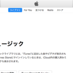 Apple Store、iTunesStoreに接続できなくなったら[Mac便利技]