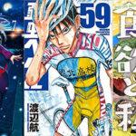 [1/6〜1/12] 今週の新刊コミック /キングダム、七つの大罪  など