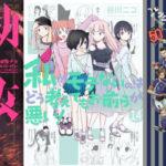 [1/20〜1/26] 今週の新刊コミック /ジャイキリ、わたモテ、幼女戦記  など
