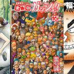 [1/27〜2/2] 今週の新刊コミック /ガッシュ完全版、響、新黒沢 最強伝説  など