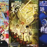 [3/3〜3/9] 今週の新刊コミック /ONE PIECE、約束のネバーランド、魔法使いの嫁 など