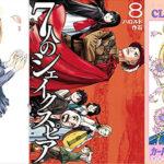 [3/31〜4/6] 今週の新刊コミック /ハイキュー!!、ワンパンマン、鬼滅の刃 など