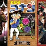 [4/7〜4/13] 今週の新刊コミック /進撃の巨人、名探偵コナン、ダンジョン飯 など