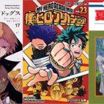 [4/28〜5/4] 今週の新刊コミック /  ヒロアカ、夏目友人帳、文豪ストレイドッグス など