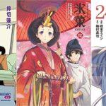 [5/19〜5/25] 今週の新刊コミック /ピコピコ少年EX、氷菓、ハーン、咲-Saki- など