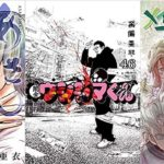 [5/26〜6/1] 今週の新刊コミック /ウシジマくん、メイドインアビス、あさひなぐ など