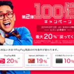 PayPayで第2弾「100億円キャンペーン」2月12日より開始!