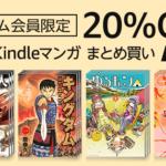 久々に来た!人気Kindleマンガ まとめ買いセール【20%OFF】