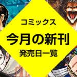 今月の新刊コミック発売日一覧【2020年11月】