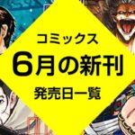 2019年6月の新刊コミック発売日一覧