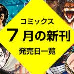 2019年7月の新刊コミック発売日一覧