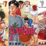 スラムダンク新装再編版7〜10巻発売開始!表紙がメチャカッコいい!