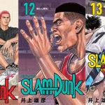 スラムダンク新装再編版11〜14巻の表紙が公開!これはテンション上がる!