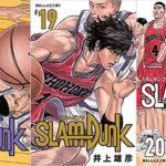 スラムダンク新装再編版 完結となる15〜20巻の表紙が公開!9月1日発売!